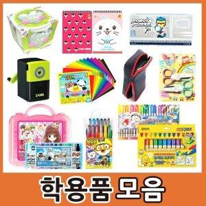 노트/색연필/싸인펜/물감/크레파스/학용품모음