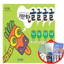 기탄한글 C단계 1-4집 세트 (전4권) (풍부한 사은품) 유아 4~6세