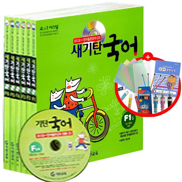 새기탄국어 F단계 1-6집 세트 (전6권) (풍부한 사은품) 초등 2~3학년
