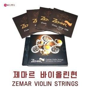 제마르 바이올린줄 SET/ 바이올린현 세트/ 바이올린선
