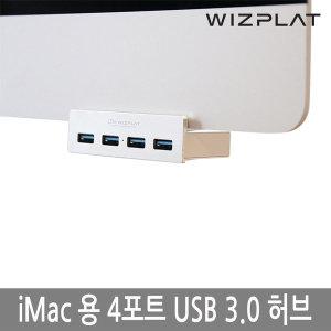 iHUB WIZ-H52Plus 4포트 USB 3.0 허브 iMac iMac Pro