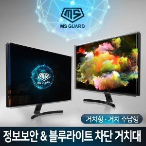 MS GUARD 거치식 모니터 정보보안  블루라이트 차단