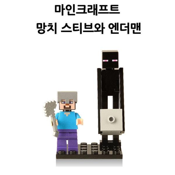 마인크래프트 게임 레고호환 5.망치 스티브와 엔더맨