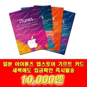 (연중무휴) 일본 아이튠즈 앱스토어 카드 10000엔