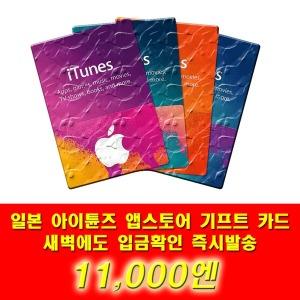 (연중무휴) 일본 아이튠즈 앱스토어 카드 11000엔