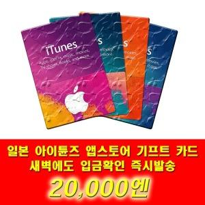 (연중무휴) 일본 아이튠즈 앱스토어 카드 20000엔