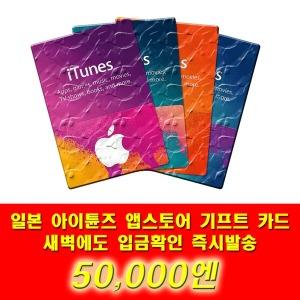 (연중무휴) 일본 아이튠즈 앱스토어 카드 50000엔
