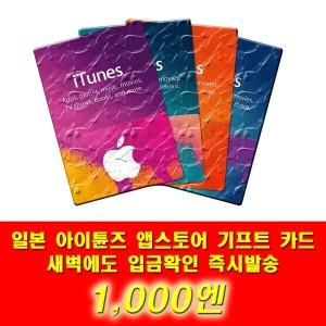 (연중무휴) 일본 아이튠즈 앱스토어 카드 1000엔