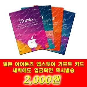 (연중무휴) 일본 아이튠즈 앱스토어 카드 2000엔
