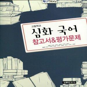 2019년- 상문연구사 고등학교 고등 심화 국어 자습서 + 평가문제집 (석은동 고1~2용/ 2015 개정)