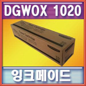 신도리코 DGWOX 1020 복사기토너 (재생)