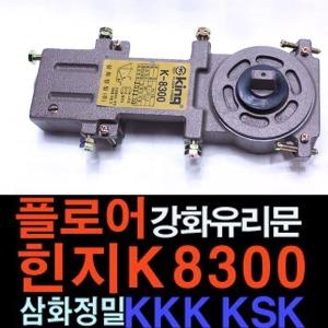 플로어힌지 킹k8300 k8500 k6200 강화도어힌지 유리문