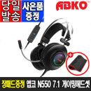 ABKO NCORE N550 N550 7.1진동 초경량 게이밍헤드셋
