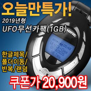 한글제목 UFO무선카팩(1GB내장) USB 차량용 카오디오