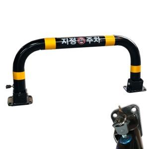 초특가 주차금지 방지 열쇠형 표지판