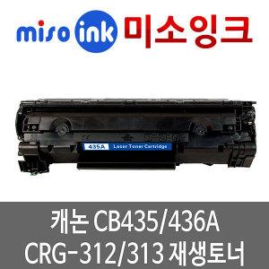 호환재생CB435A CB436A CRG312 CRG313 P1005 LBP3050