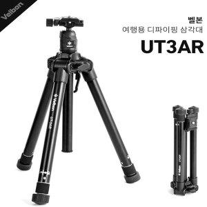 벨본 UT3AR 디파이핑 삼각대 / 트래블러용 볼헤드포함