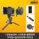 1인방송장비 스마트폰장비 거치대+일자브라켓+마이크
