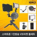 1인방송장비 V브라켓풀세트 삼각대 미포함/유튜브