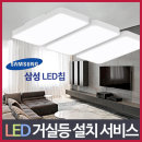 LED 심플 거실등 180W 거실 조명 30평 40평 천장등