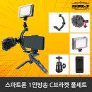 1인방송장비 C형브라켓 풀세트_삼각대미포함/유튜브