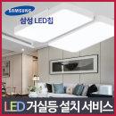 LED 심플 거실등 120W 거실 조명 20평 30평 천장등