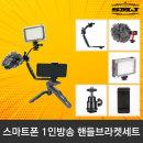 1인방송장비 핸들브라켓풀세트_삼각대미포함/유튜브