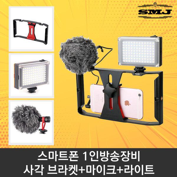 1인방송장비 사각브라켓풀세트_삼각대미포함 / 유튜브