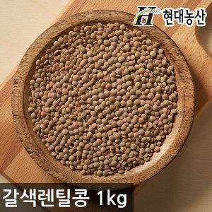 갈색렌틸콩 1kg /수입 갈색통렌틸콩