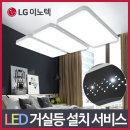 LED 시스템 거실등 150W 거실 조명 30평 40평 천장등