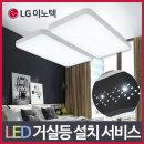 LED 시스템 거실등 100W 거실 조명 20평 30평 천장등