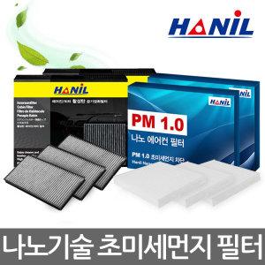4+1 한일활성탄/PM1.0나노기술 자동차에어컨필터