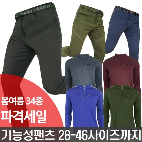 4300원부터/봄신상/여름/등산바지/작업복/남자/티셔츠