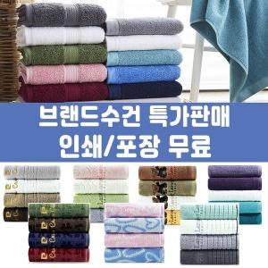 수건5장 30/40수 호텔타올 답례품 행사 인쇄/포장무료