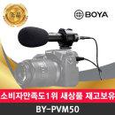 BOYA 정품 BY-PVM50 디지털카메라 스마트폰 마이크