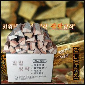 (팔팔장작)/참나무장작10kg/바베큐숯/소형