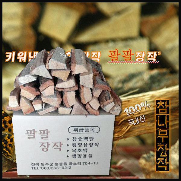 (당일발송)(팔팔장작)/참나무장작10kg/벽난로/소형