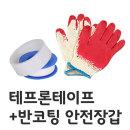 세탁기 호스 연결 부품 테프론테이프+반코팅안전장갑