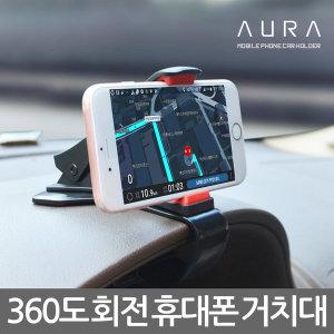 AURA 360도 회전 계기판 차량용 휴대폰거치대 색상랜덤