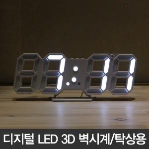 디지털 LED 3D 벽시계  탁상시계 무소음인테리어