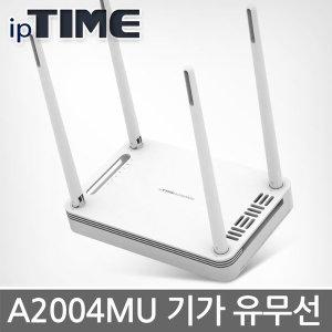 ipTIME A2004R 무선 유무선 와이파이 기가비트 공유기