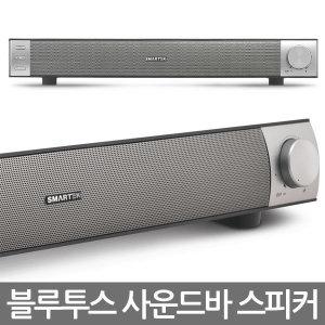 스마텍 블루투스사운드바 STBT-BAR1000 스피커겸용