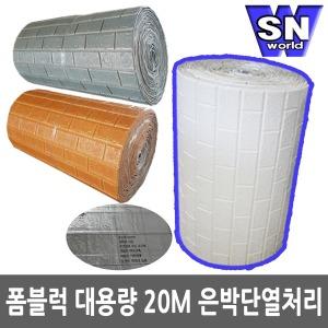 폼블럭 20M 대용량 도매가~ 폼블럭벽지 단열벽지