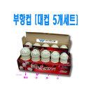 현대한방 불부항 단지 (대컵5개세트) 부항컵