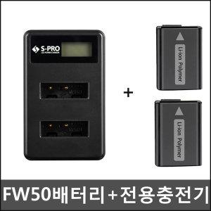 소니 NP-FW50 충전기 + 배터리 2개 A7II A7S2 A7R2 A7