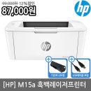 HP M15A 흑백레이저프린터 토너포함/가정용/초소형/KH