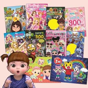 (신세계)캐릭터 색칠북 스티커북 컬렉션북 퍼즐 120종