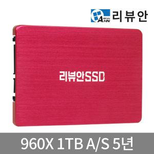 리뷰안 960X SSD1TB SATA SSD하드 1테라 PC 노트북