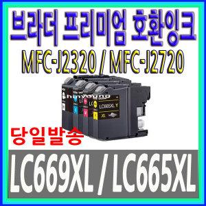 브라더 호환 LC669XL LC665XL MFC-J2320 MFC-J2720