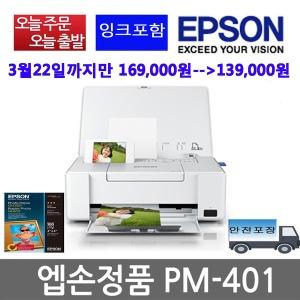 포토용지100매+싱품권행사 / 정품 PM-401 포토프린터